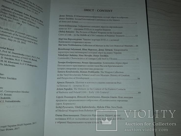 Історія давньої зброї 2016 в 2 томах Наклад 300 примірників., фото №10