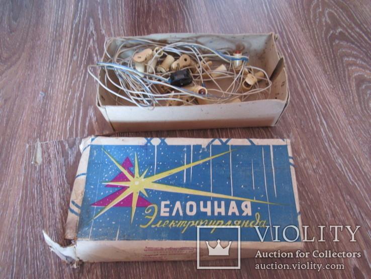 Елочная Гирлянда ссср в коробке, фото №2