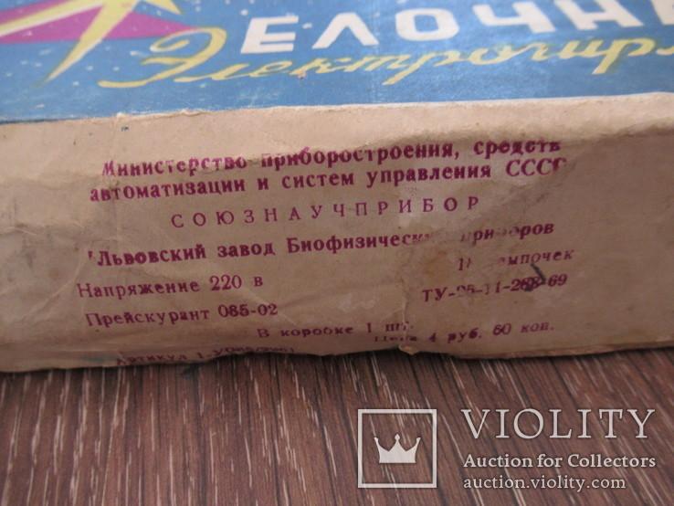 Елочная Гирлянда ссср в коробке, фото №3