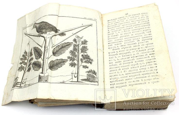 Книга для охотников до звериной и птичьей ловли, 1814 год