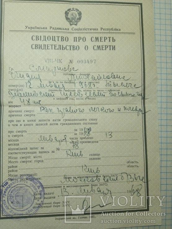 Документы с 1944 по 1968 год на Смирнову Лидию Михайловну с фото, фото №3