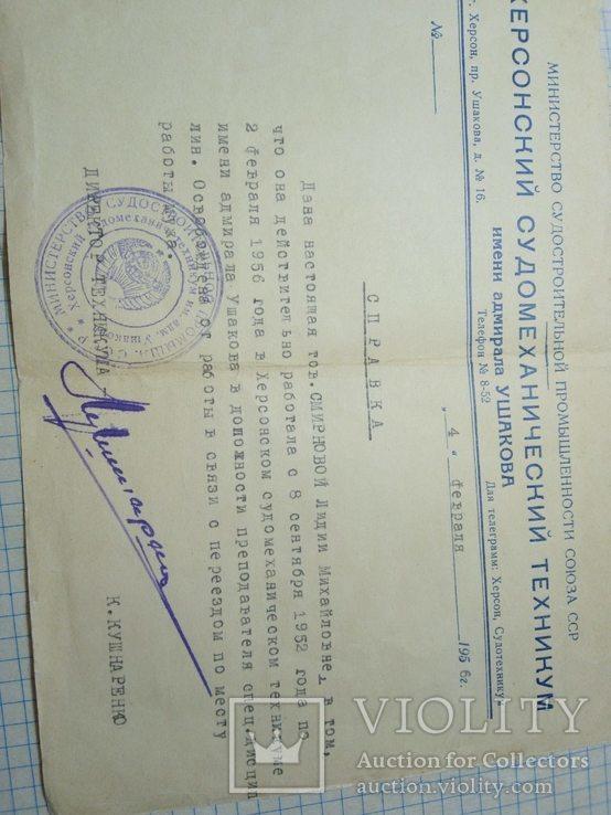 Документы с 1944 по 1968 год на Смирнову Лидию Михайловну с фото, фото №5
