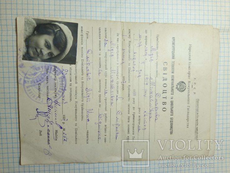 Документы с 1944 по 1968 год на Смирнову Лидию Михайловну с фото, фото №2