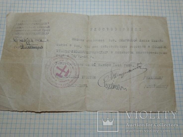 Документы с 1944 по 1968 год на Смирнову Лидию Михайловну с фото, фото №13