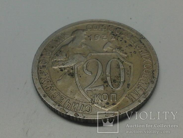 20 коп. 1932 г. (монета из найденного сейфа), фото №4