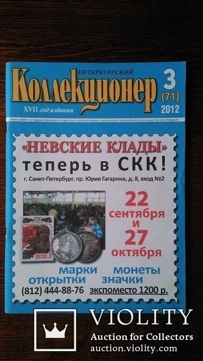Петербургский коллекционер 2012 год номер 3 (71) Значок парашютиста, фото №2