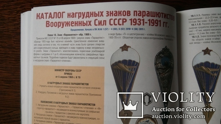 Петербургский коллекционер 2012 год номер 3 (71) Значок парашютиста, фото №3