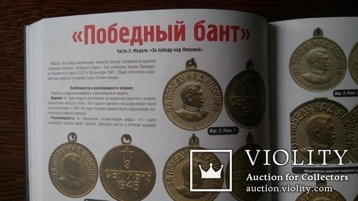 Петербургский коллекционер 2012 год номер 3 (71) Значок парашютиста, фото №4
