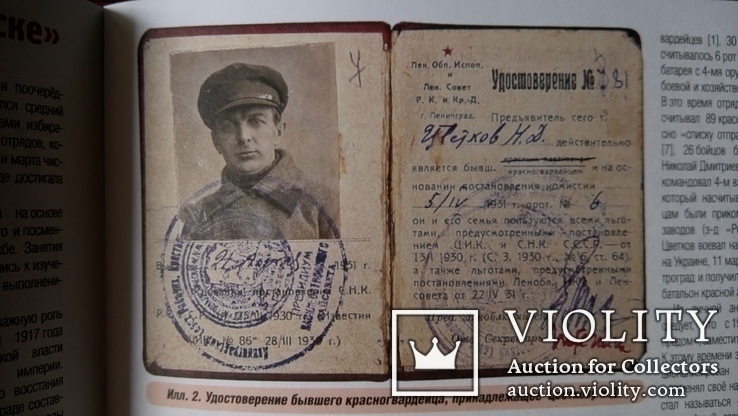 Петербургский коллекционер 2012 год номер 3 (71) Значок парашютиста, фото №5