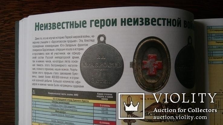 Петербургский коллекционер 2012 год номер 3 (71) Значок парашютиста, фото №6