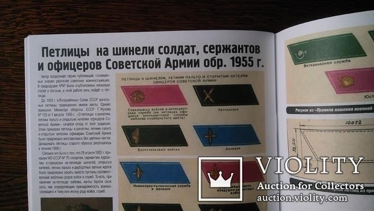Петербургский коллекционер 2012 год номер 3 (71) Значок парашютиста, фото №8