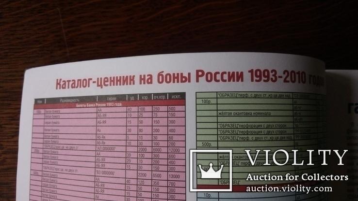 Петербургский коллекционер 2012 год номер 3 (71) Значок парашютиста, фото №12