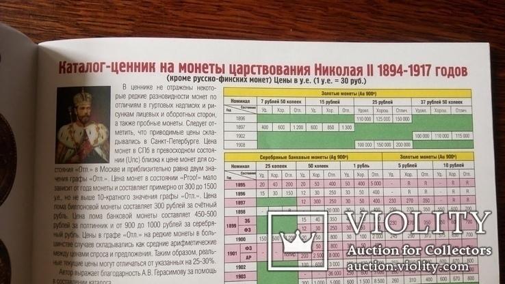 Петербургский коллекционер 2012 год номер 3 (71) Значок парашютиста, фото №13