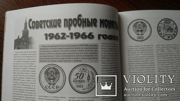 Петербургский коллекционер 2006 год 4 (39) награды Финляндии награды Китая, фото №2