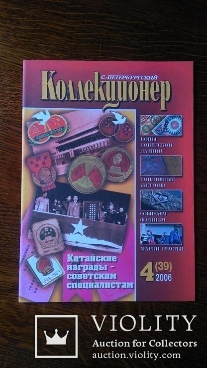 Петербургский коллекционер 2006 год 4 (39) награды Финляндии награды Китая, фото №3