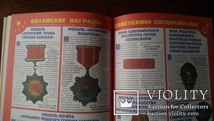 Петербургский коллекционер 2006 год 4 (39) награды Финляндии награды Китая, фото №4