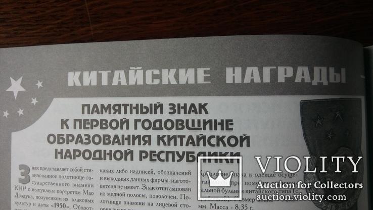 Петербургский коллекционер 2006 год 4 (39) награды Финляндии награды Китая, фото №5