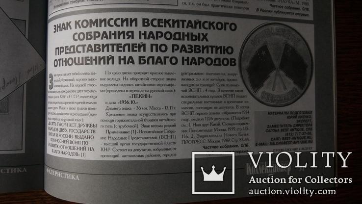Петербургский коллекционер 2006 год 4 (39) награды Финляндии награды Китая, фото №6