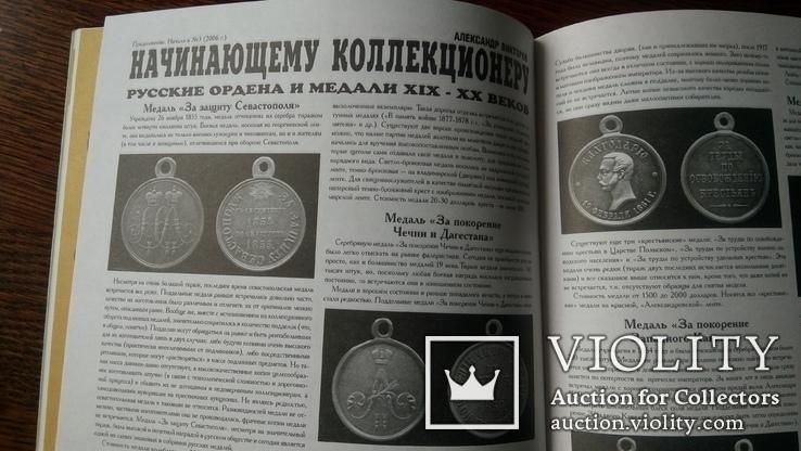 Петербургский коллекционер 2006 год 4 (39) награды Финляндии награды Китая, фото №11
