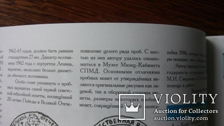 Петербургский коллекционер 2006 год 4 (39) награды Финляндии награды Китая, фото №13