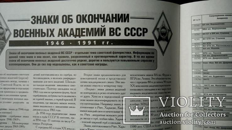 Петербургский коллекционер 2006 год 3 (38) награды Китая Ромб военной академии, фото №2