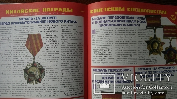 Петербургский коллекционер 2006 год 3 (38) награды Китая Ромб военной академии, фото №3