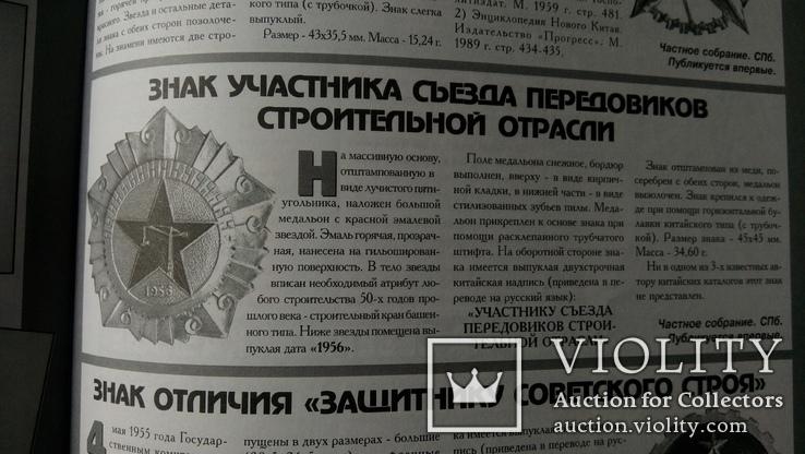 Петербургский коллекционер 2006 год 3 (38) награды Китая Ромб военной академии, фото №4