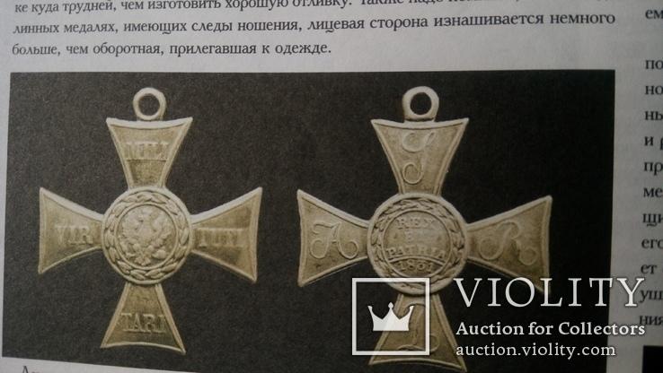 Петербургский коллекционер 2006 год 3 (38) награды Китая Ромб военной академии, фото №5