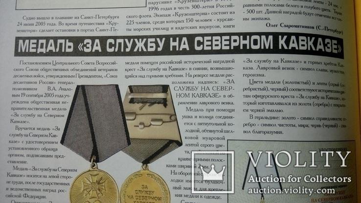 Петербургский коллекционер 2006 год 3 (38) награды Китая Ромб военной академии, фото №6