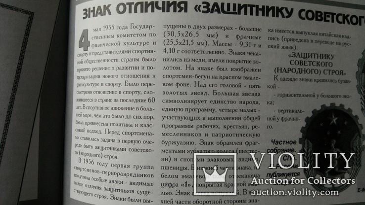 Петербургский коллекционер 2006 год 3 (38) награды Китая Ромб военной академии, фото №7