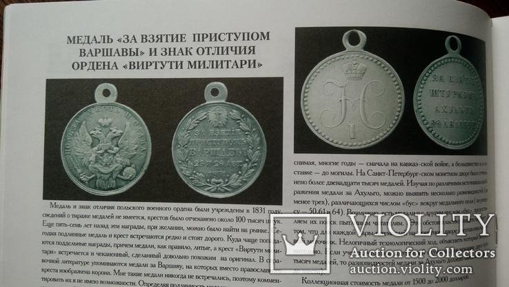 Петербургский коллекционер 2006 год 3 (38) награды Китая Ромб военной академии, фото №8