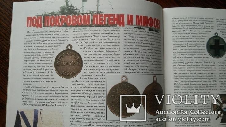 Петербургский коллекционер 2006 год 3 (38) награды Китая Ромб военной академии, фото №9
