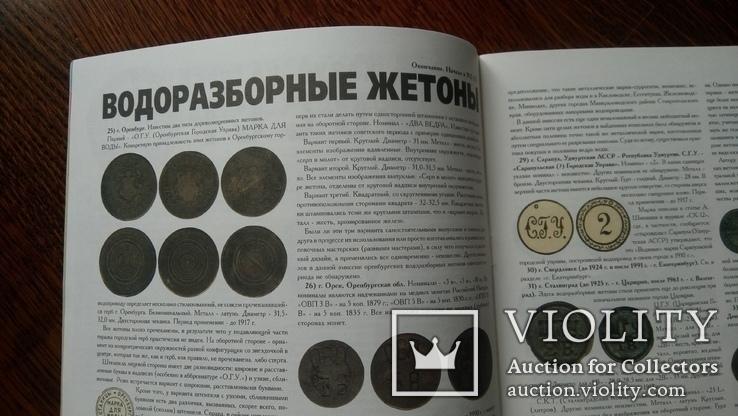 Петербургский коллекционер 2006 год 3 (38) награды Китая Ромб военной академии, фото №10