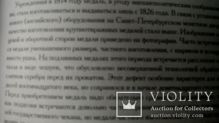 Петербургский коллекционер 2006 год 3 (38) награды Китая Ромб военной академии, фото №12