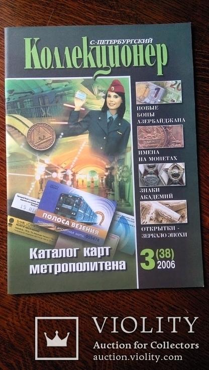 Петербургский коллекционер 2006 год 3 (38) награды Китая Ромб военной академии, фото №13