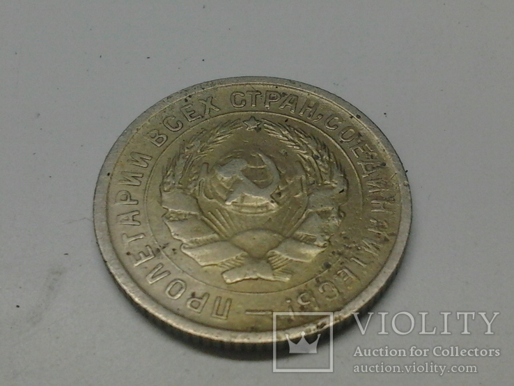 10 коп. 1933 г. (монета из найденного сейфа ), фото №5