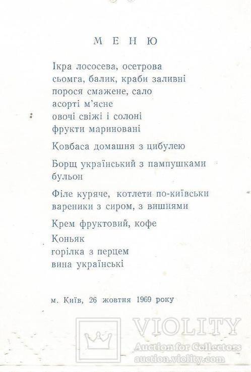 Меню 1969 Правительственный прием КПУ Совмин Президиум 25 лет освобождения, фото №3