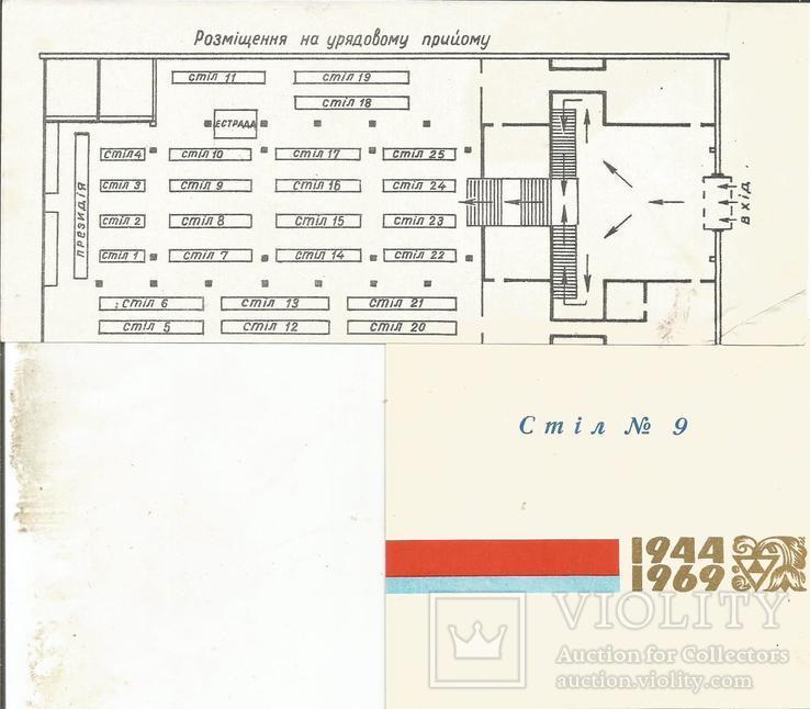 Меню 1969 Правительственный прием КПУ Совмин Президиум 25 лет освобождения, фото №4