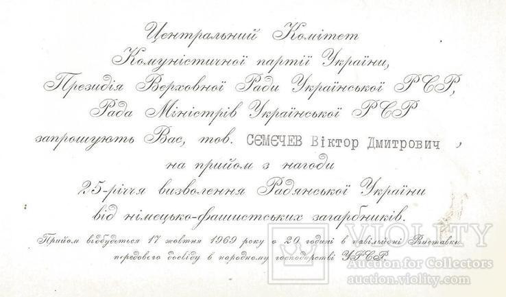 Меню 1969 Правительственный прием КПУ Совмин Президиум 25 лет освобождения, фото №5