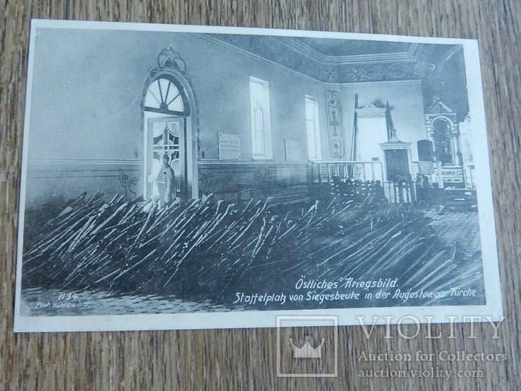 Петрвая мировая 1915 Внутриний вид церкви Склад оружия, фото №2