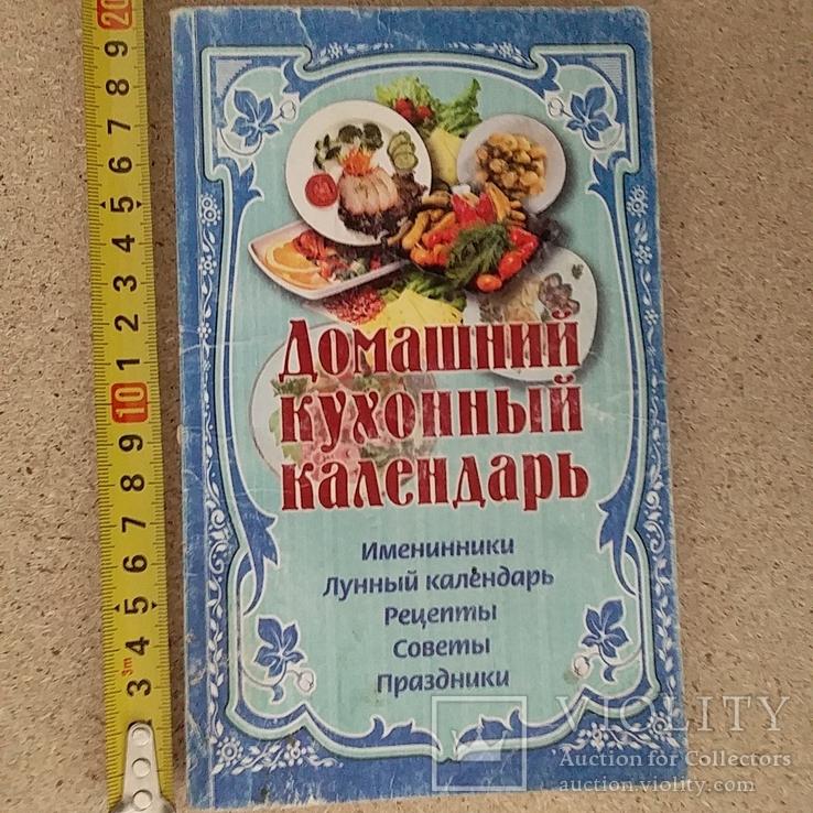 Домашний кухонный календарь, фото №2