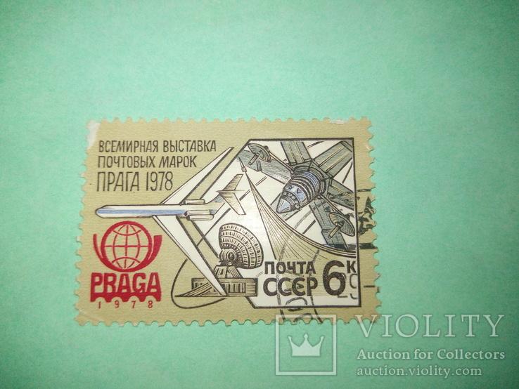 Выставка марок Прага 1978