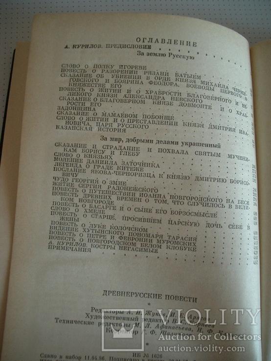 """Книга""""Древнерусские повести""""-Слово о Полку и др., фото №3"""