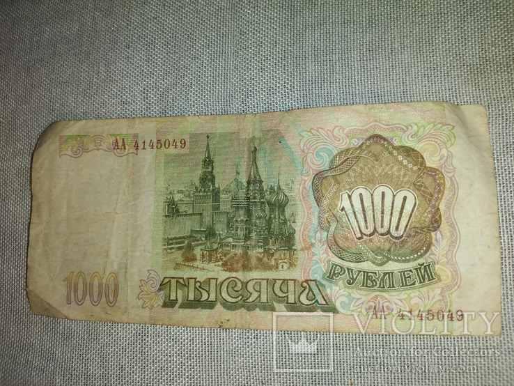 1000 рублей 1993 года Серия АА, фото №2