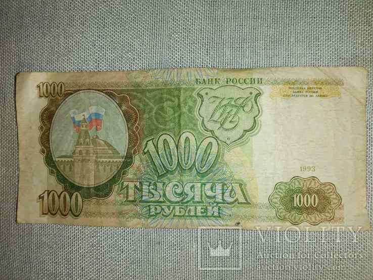 1000 рублей 1993 года Серия АА, фото №3