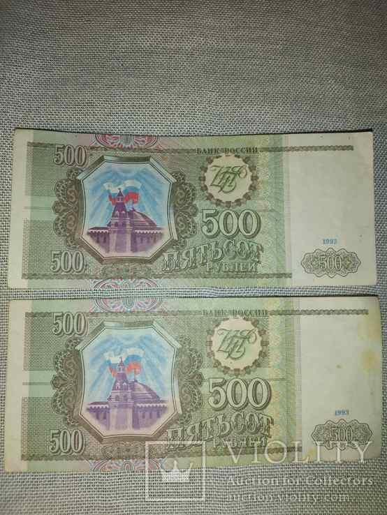 500 рублей 1993 года 2 шт, фото №2