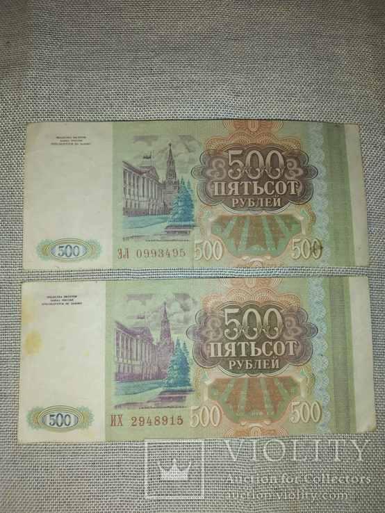500 рублей 1993 года 2 шт, фото №3