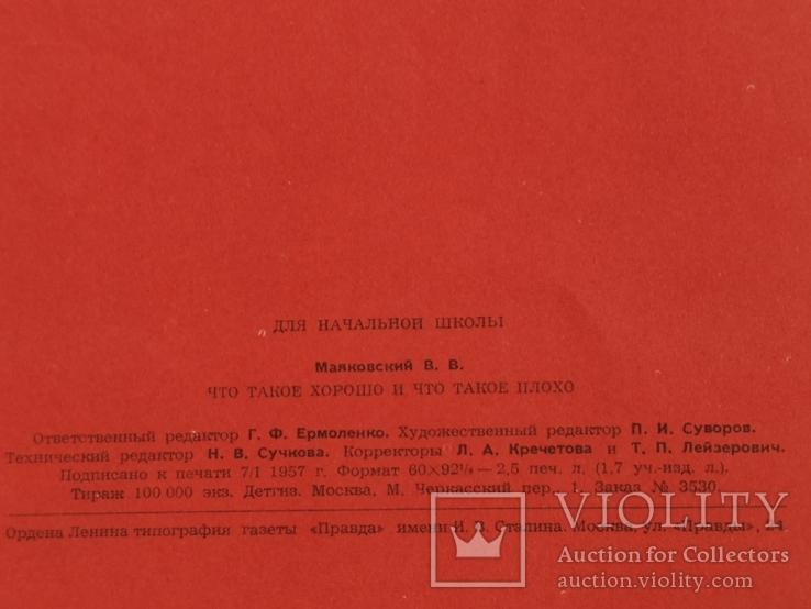 Что такое хорошо и что такое плохо.В. Маяковский, 1957г, фото №3