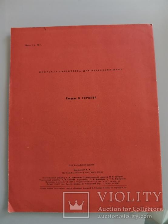 Что такое хорошо и что такое плохо.В. Маяковский, 1957г, фото №4