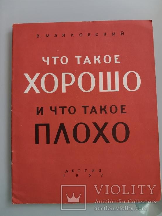 Что такое хорошо и что такое плохо.В. Маяковский, 1957г, фото №2